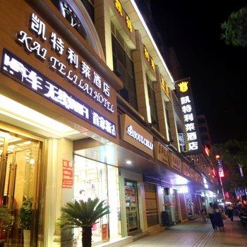逸居酒店(香港路精品店)