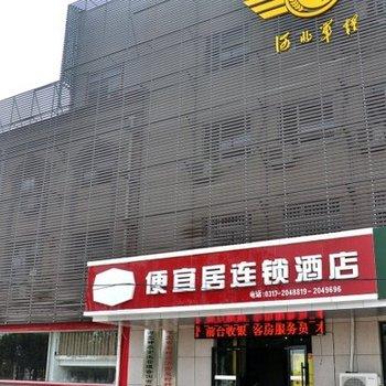 沧州便宜居连锁酒店