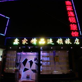 上海鑫家精品连锁旅店