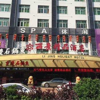 莆田丽景精品酒店