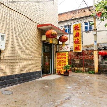 新乡振广旅馆