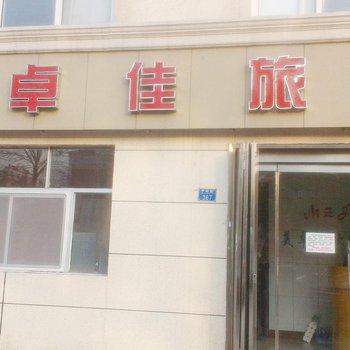 青岛美卓佳旅馆