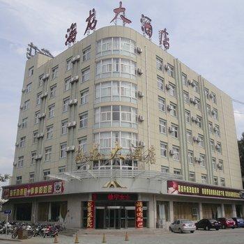 许昌海龙大酒店