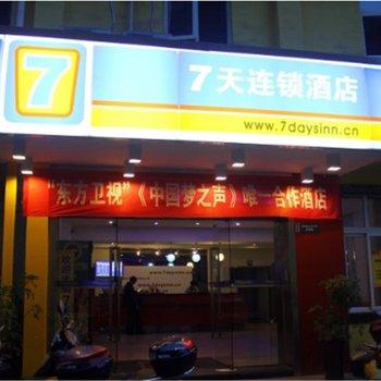 7天连锁酒店(衡阳解放大道沿江店)