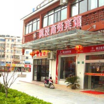 上海枫泾商务宾馆