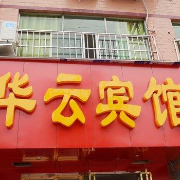 贵阳华云宾馆