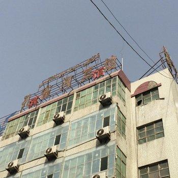 库尔勒孔雀河宾馆