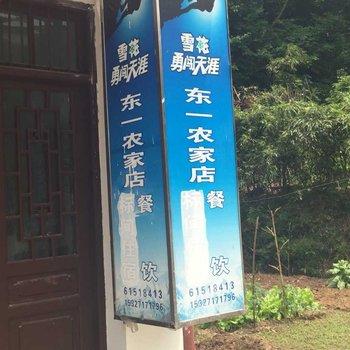 武汉东一农家乐住宿图片7
