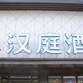 (新品)汉庭酒店(银川民族北街店)