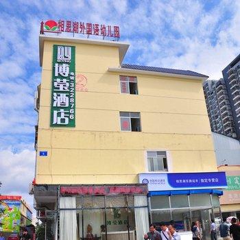 南宁博莹酒店