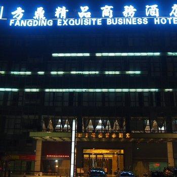 深圳方鼎精品商务酒店
