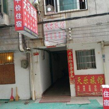咸宁天乐旅馆