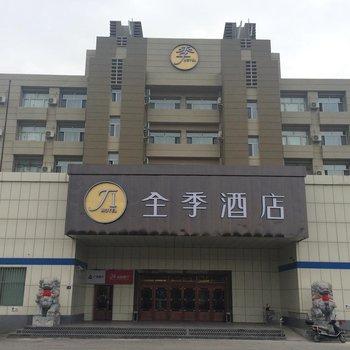 全季酒店(大庆铁人广场店)