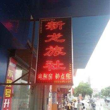 南昌新龙旅馆