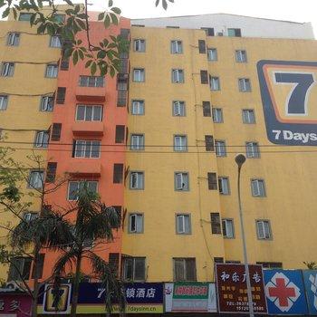 7天连锁酒店(海口明珠广场五指山路店)