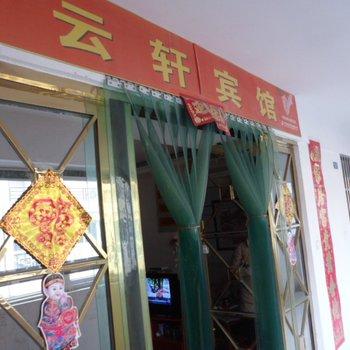 滁州云轩宾馆