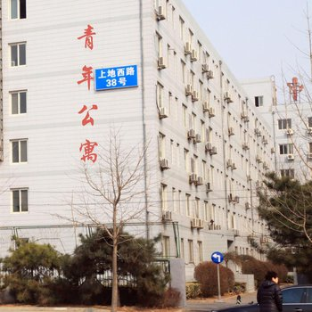 北京中电华晶青年公寓图片1