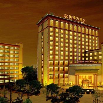 东莞金涛大酒店