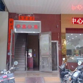 揭阳华鑫公寓图片16