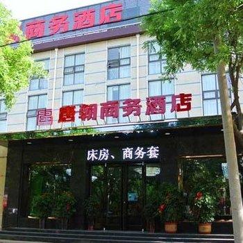 沧州唐朝商务酒店