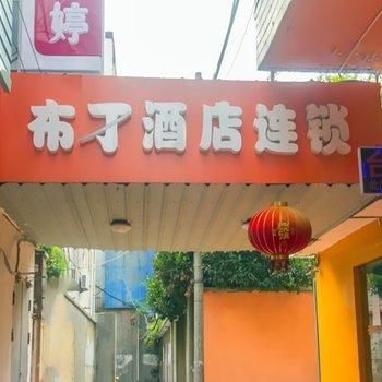 布丁酒店(苏州吴江步行街店)