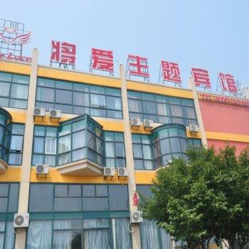 南京将爱主题宾馆(莫愁湖店)图片2