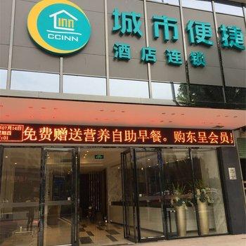 城市便捷酒店(东莞石龙火车站店)