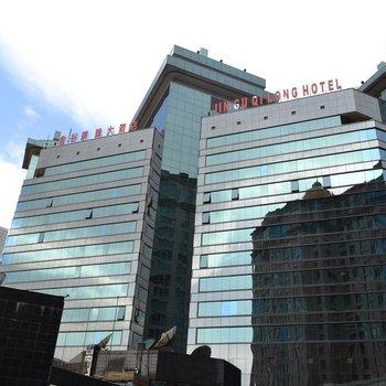北京中谷酒店(原北京金谷琪珑酒店)