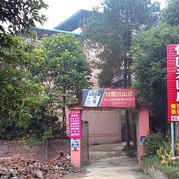 重庆玉峰山怡园兴农家乐图片23