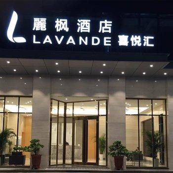 丽枫酒店LAVANDE(深圳北站清湖地铁站店)