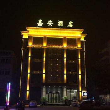 锦州嘉安酒店
