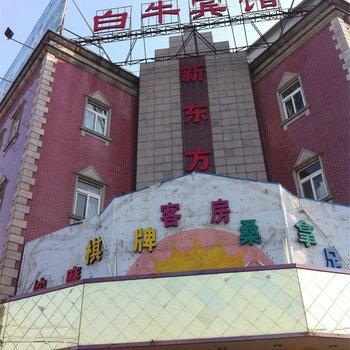上海白牛宾馆
