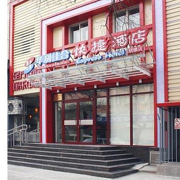 华利佳合快捷酒店(北京鼓楼店)图片
