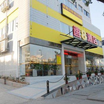 速8酒店(福州金鸡山店)图片