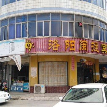 泉州洛阳闽捷宾馆