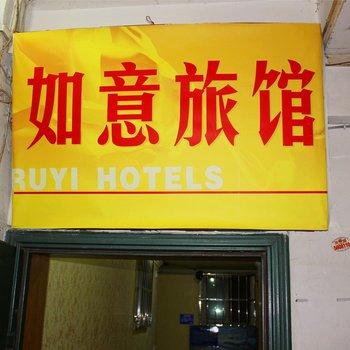贵阳云岩如意商务旅馆