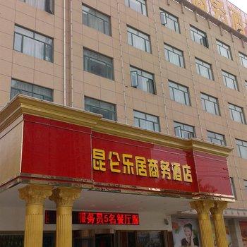 昆仑乐居商务酒店(信臣路与商苑路店)