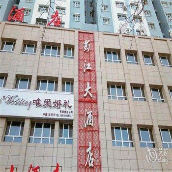 石河子蜀江大酒店酒店预订