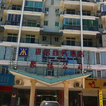 东山康居商务酒店