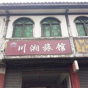 成都川湘旅馆
