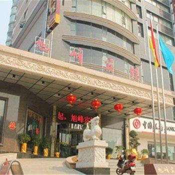 衡阳旭峰宾馆