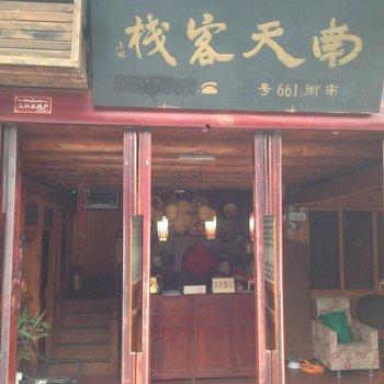 阆中南天客栈图片6
