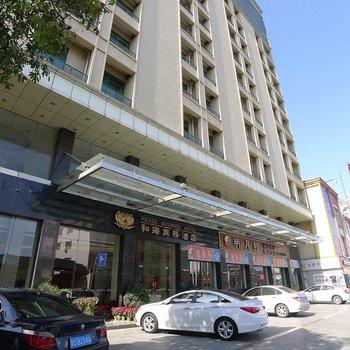 东莞和海商务酒店