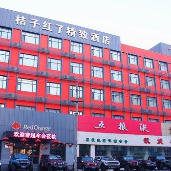 齐齐哈尔桔子红了精致酒店(龙南街店)