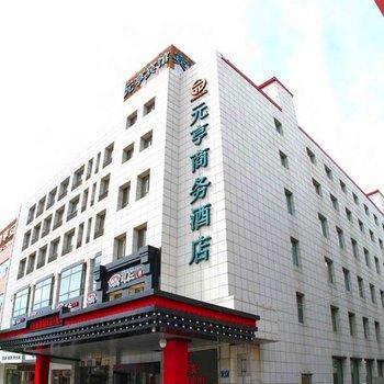 齐齐哈尔元亨商务酒店