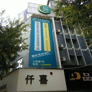 防城港沃美便捷酒店