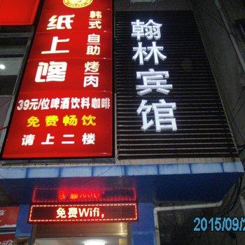 衡阳翰林宾馆