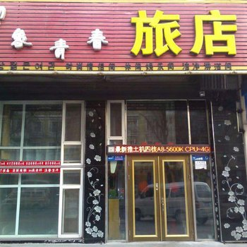 牡丹江印象青春旅店