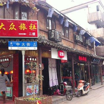 上海大众旅店