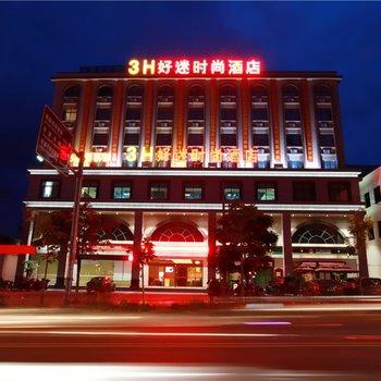 儋州3H好迷时尚酒店